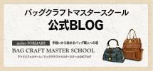 バッグクラフトマスタースクール公式ブログ