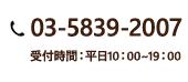 バッグクラフトマスタースクール TEL:03-3835-0229