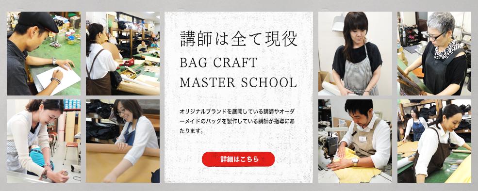 講師は全て現役バッグクラフトマスタースクール